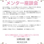 10月のメンター座談会のお知らせ♡